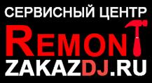 Сервисный центр ZAKAZDJ.RU